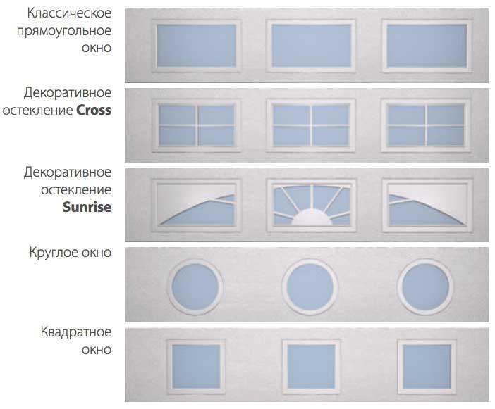 окна-для-секционных-ворот