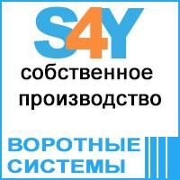 s4y-vorota